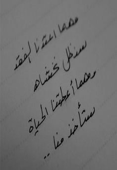 ->(ليست الحياة من اعطانا بل الله)