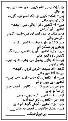 Poetry Quotes In Urdu, Best Urdu Poetry Images, Urdu Poetry Romantic, Love Poetry Urdu, Nice Poetry, Poetry Pic, Ghazal Poem, Iqbal Poetry, Urdu Love Words