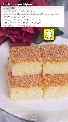 كيكة الرمل Sweets Recipes, Easy Desserts, Delicious Desserts, Cake Recipes, Yummy Food, Cooking Cake, Cooking Recipes, Ramadan Sweets, Flan Dessert