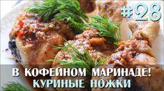 Отличное блюдо, с которым справится даже начинающий кулинар! Готовится оно легко и просто, результат всегда отличный, а корочка аппетитная! Приготовьте и порадуйте себя и своих близких! Рецепт смотрите по адресу: http://7stm.org/slavic/?p=94