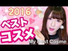 【2016】マイベストコスメ賞!【プチプラ,デパコス】My Best Cosme♡ - YouTube