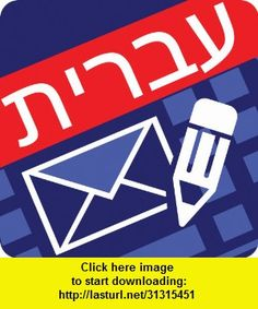 Hebrew Email Editor, iphone, ipad, ipod touch, itouch, itunes, appstore, torrent, downloads, rapidshare, megaupload, fileserve