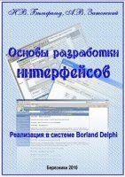 Скачать бесплатно книгу (журнал): Основы разработки интерфейсов. Реализация в системе Borland Delphi (2010)