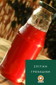 Σπιτική #γρεναδίνη Cookbook Recipes, Cooking Recipes, Cocktails, Drinks, Sweet Words, Hot Sauce Bottles, Herbs, Food, Candy Sayings