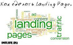 как сделать landing page