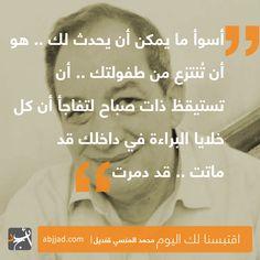 اقتبسنا لك اليوم من مكتبة أبجد. لمزيد من اقتباسات محمد المنسي قنديل زوروا صفحة اقتباساته على موقع أبجد