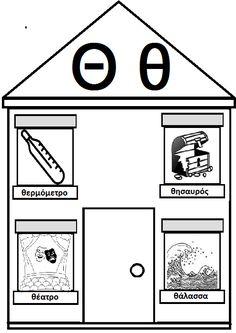 Σπιτάκια με το αρχικό γράμμα του ονόματος των παιδιών.   Μπορούμε να φτιάξουμε μια μικρή ιστορία για κάθε παιδί με τις λεξούλες που θα μας... Greek Alphabet, Kid Desk, Speech Therapy, Activities For Kids, Gallery Wall, Diagram, School, Blog, Babysitting