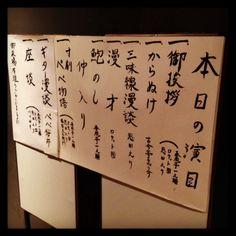 2013年10月5日、ペペ祭り@内幸町ホール やっぱり演芸っていいな、という夜でした。 by @Mamoru Inoue