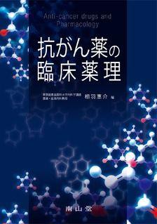 抗がん薬の臨床薬理