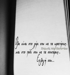 Greek Quotes, Picture Quotes, Trauma, True Stories, Best Quotes, Quotations, Jokes, Healing, Wisdom