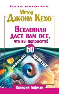 Книга Метод Джона Кехо. Вселенная даст вам все, что вы попросите! 50 уникальных практик