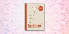 «Скорочтение», Питер Камп Instagram Symbols, Good Books, Books To Read, Enchanted Book, Psychology Books, Film Books, Book Lists, Projects To Try, Make It Yourself