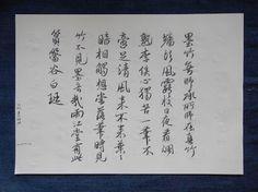 白珽《墨竹詩冊》,紙本,行書,縱24.7cm,橫32cm,台北故宮博物院藏。