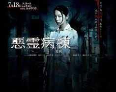 AKURYO BYOTO / DEMON WARD (2013) - Horror - Supernatural