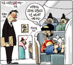[김용민의 그림마당]2014년 12월 9일…비행기는 과거로 돌리고 넌 내려! 나쁜 사람…