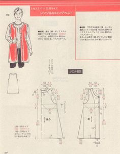 Japanese book and handicrafts - Lady Boutique Coat Patterns, Dress Sewing Patterns, Sewing Patterns Free, Free Sewing, Clothing Patterns, Vest Pattern, Top Pattern, Make Your Own Clothes, Japanese Books