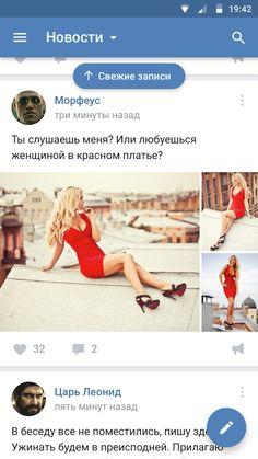 ВКонтакте– скриншот