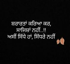 One Word Quotes, Gurbani Quotes, Mood Quotes, True Quotes, Qoutes, Punjabi Attitude Quotes, Punjabi Love Quotes, Sad Quotes That Make You Cry, Good Thoughts Quotes