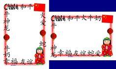 China-themed A4 page borders (SB2009) - SparkleBox