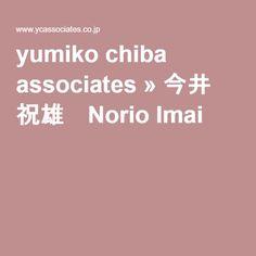 今井 祝雄(Norio Imai)