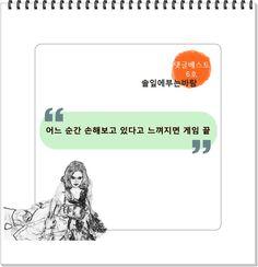 삼삼남녀 1화 댓글편 (상) - 댓글베스트 6호