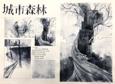 Sketch Design, Design Reference, Aesthetic Art, Zine, Art Pictures, Comic Books, Animation, Culture, Japanese