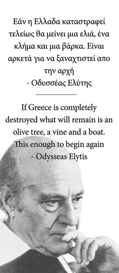 If Greece is complitely destroyed what will remain is an olive tree ,a vine and…
