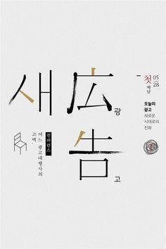 nice combination of each stroke #print ad #korea #ad Chinese Typography, Typography Design, Lettering, Ad Design, Print Design, Logo Design, Korean Fonts, Korea Design, Typo Poster
