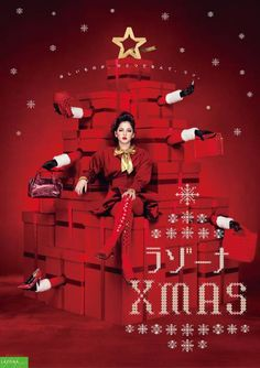 Trendy Ideas Fashion Editorial Photography Christmas - The Best Fashion İdeas For Ladies Christmas Campaign, Christmas Ad, Christmas Fashion, Christmas Themes, Xmas, Christmas Posters, Holiday, Fashion Advertising, Creative Advertising