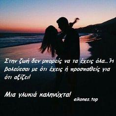 romantiko zeygari Good Night, Nighty Night, Good Night Wishes