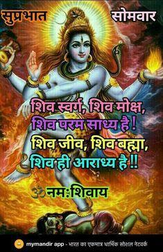 Shiva Parvati Images, Radha Krishna Quotes, Shiva Shakti, Lord Krishna, Lord Shiva, Radhe Krishna, Hanuman, Good Morning Images, Good Morning Quotes