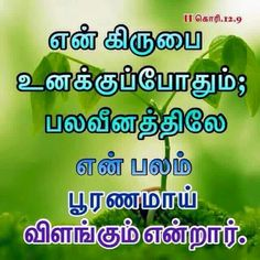 Nice Tamil Latest Bible Wallpapers