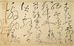Huai Su, Tang Dynasty. Handscroll, ink on paper, National Palace Museum, Taipei