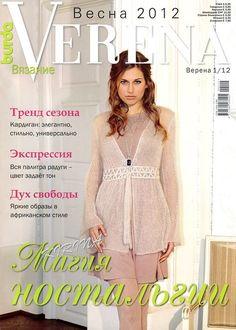 «Verena 1 /2012». Обсуждение на LiveInternet - Российский Сервис Онлайн-Дневников