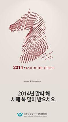 2014년 말띠 해 새해 복 많이 받으세요. 시립서울장애인종합복지관 2014 Seoul Community Rehabilitation Center 2014