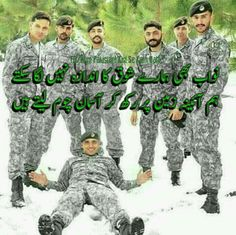 Army Poetry, Pak Army Quotes, True Quotes, Motivational Quotes, Pak Army Soldiers, Pakistan Independence Day, Army Pics, Pakistan Armed Forces, Pakistan Zindabad
