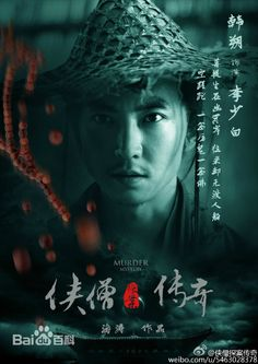 Murder Mystery/Of Monks and Masters (侠僧探案传奇) (2015?) - CDRama