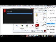 تحميل وتثبيت برنامج الفلاش بلير اخر اصدار 2017