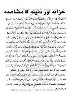 ادارہ روحانی امداد Spiritual Care 0091-33-23607502: Khazana Aur dafeena Ka Mushahida خزانہ اور دفینہ ک...
