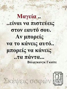 MAGIC is when you believe in yourself . IF you can do that , you can do anything ! When You Believe, You Can Do Anything, Greek Words, Greek Quotes, Meaningful Words, True Stories, Slogan, Wise Words, Psychology