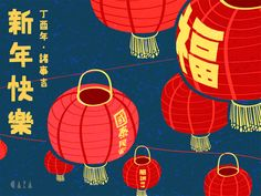 New year Lantern lanterns light illustration gif night chinese lantern year new Chinese New Year Design, Chinese New Year Card, Chinese Art, Chinese New Year Poster, Dm Poster, New Year Illustration, Chinese Festival, Red Packet, New Year Designs