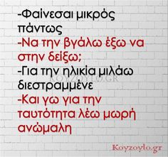ΗΜΑΡΤΟΝ Funny Greek Quotes, Greek Memes, Funny Picture Quotes, Funny Photos, Funny Vid, Funny Memes, Jokes, Very Funny Images, Episode Choose Your Story