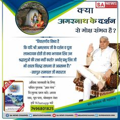 Order this free book to know all about lord shiva His duties and age . know about Maa Parvati and Her age.and all temple of India . Creator Of The Universe, Sa News, Radha Krishna Love Quotes, Gita Quotes, Allah God, Bhakti Yoga, Sanskrit Words, Facebook Photos, Son Of God