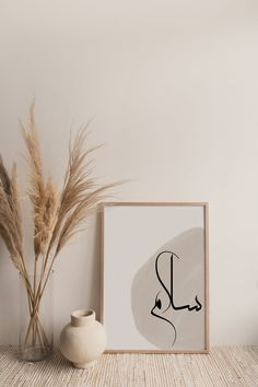 Islamic Wallpaper Iphone, Islamic Quotes Wallpaper, Islamic Posters, Minimal Photography, Islamic Wall Art, Islamic Calligraphy, Pretty Wallpapers, Aesthetic Art, Decoration