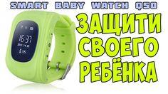 SMART BABY WATCH Q50 С ALIEXPRESS. ДЕТСКИЕ УМНЫЕ ЧАСЫ С GPS ТРЕКЕРОМ Q50...
