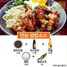 쟁여놓고먹는 '만능소스' 레시피 모음 : 네이버 블로그 Food Design, Asian Recipes, Healthy Recipes, Japanese Recipes, Exotic Food, Food Festival, Korean Food, Food Menu, Food Plating