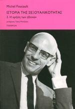 Ιστορία της Σεξουαλικότητας Τόμος 2ος Η χρήση των Απολαύσεων, Foucault