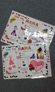 Κατασκευή ΣΟΥΠΛΑ Mothers Day Crafts, Happy Mothers Day, Craft Activities, Fathers Day, Projects To Try, Goodies, Classroom, Blog, Cards