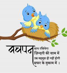 Marathi Love Quotes, Hindi Quotes Images, Hindi Words, Marathi Poems, Gujarati Quotes, Prayer Quotes, New Quotes, Inspirational Quotes, Qoutes