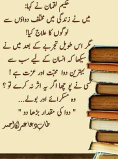 Urdu Quotes Images, Life Quotes Pictures, Sufi Quotes, Wisdom Quotes, Quotations, Qoutes, Islamic Love Quotes, Islamic Inspirational Quotes, Religious Quotes
